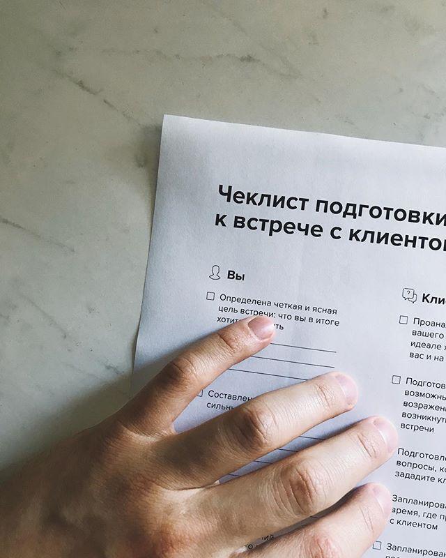 Чек-лист подготовки к встрече с клиентом