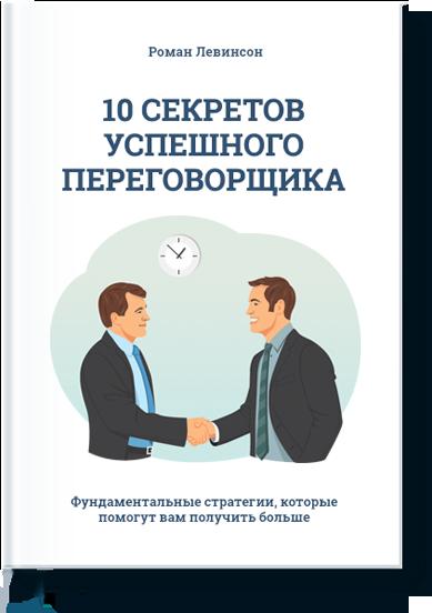 Бизнес переговоры. 10 секретов успешного переговорщика