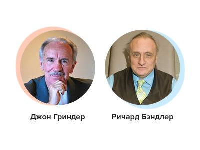 Основатели НЛП: Ричард Бэндлер и Джон Гриндер